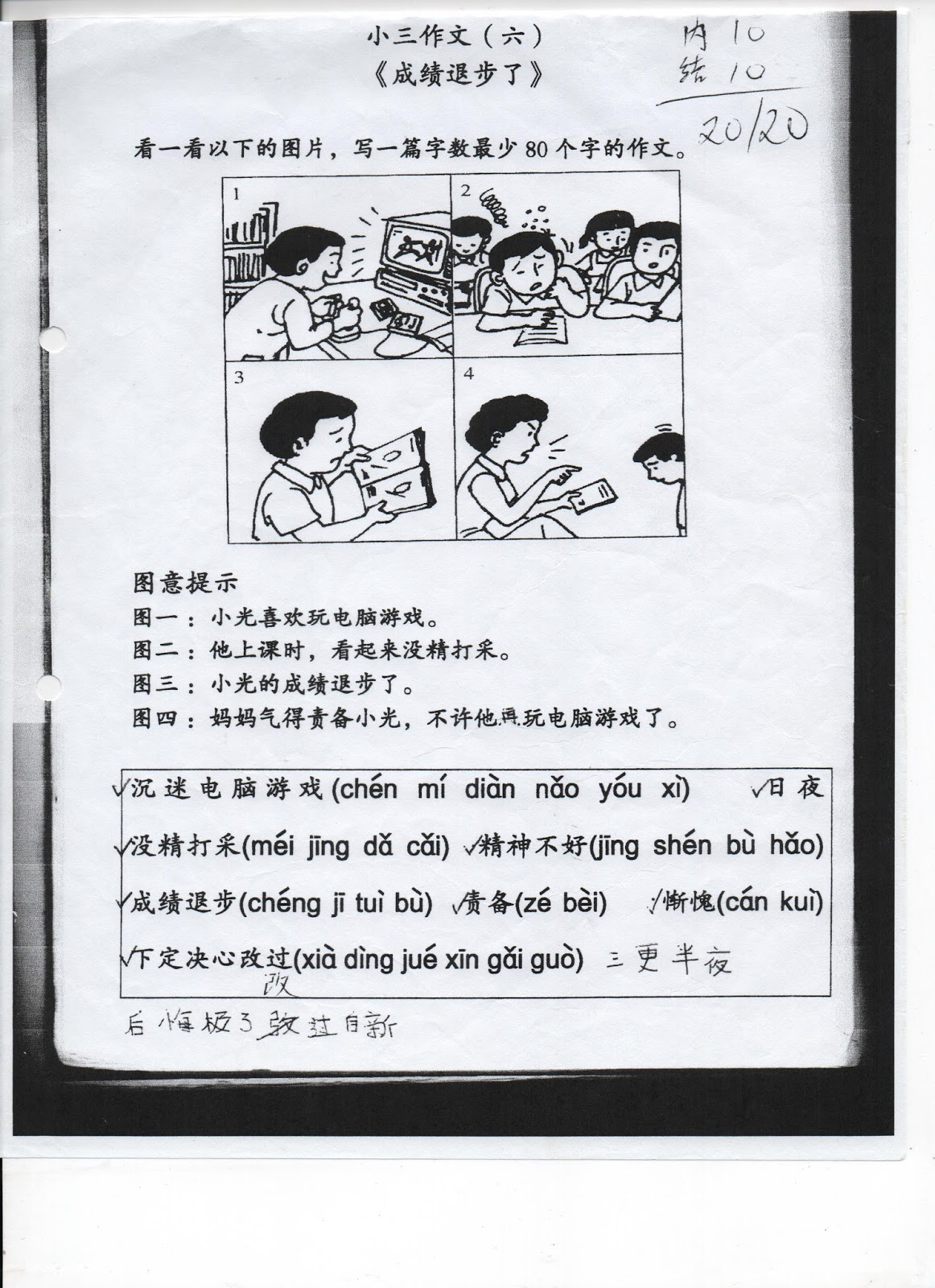 chinese tuition assignment