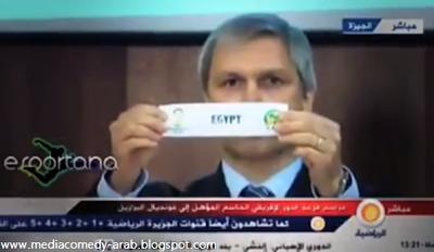 ردة فعل الوفد المصري لتلاقى مصر وغانا فى قرعة تصفيات كاس العالم 2014