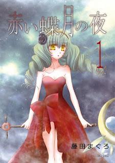 赤い蝶月の夜 第01巻