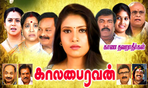 Kaalabairavan 31-07-2014 – Jaya TV Serial Episode 162