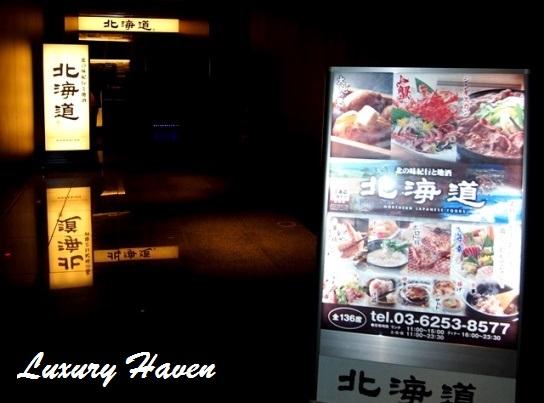caretta shiodome hokkaido northern japanese restaurant