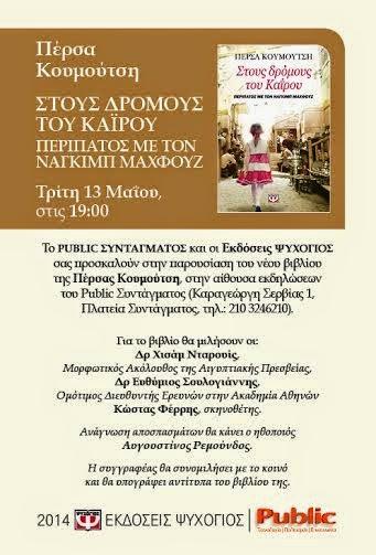 http://www.psichogios.gr/site/Books/show/1002463/stoys-dromoys-toy-ka%CE%AAroy-peripatos-me-ton-nagkimp-maxfoyz