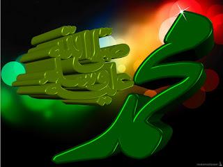 Islamic 3D Wallpaper Muhammad Calligraphy