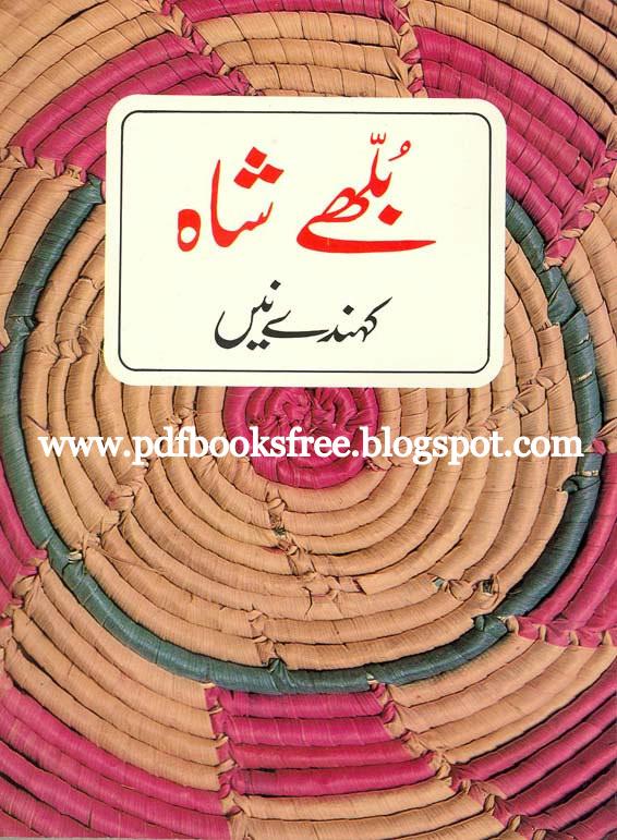 islamic history books in urdu pdf