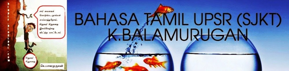 BAHASA TAMIL (UPSR)