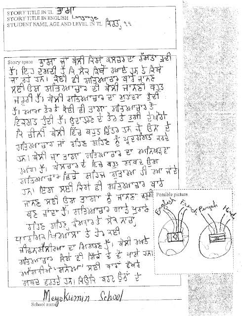 Baisakhi essay written in punjabi baisakhi essay written in
