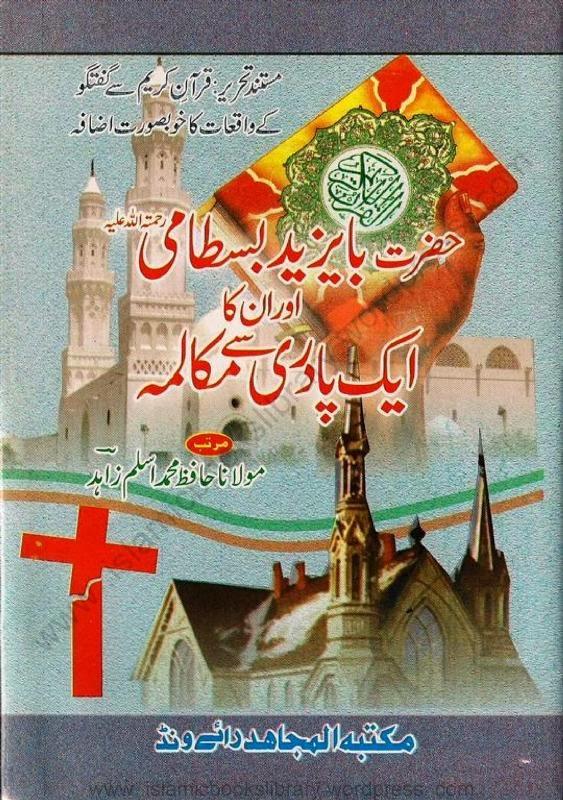 Hadhrat BaYazeed Bastami (r.a) Ka Aik Yahoodi Say Mukalma