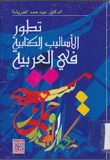 تطور الأساليب الكتابية في العربية