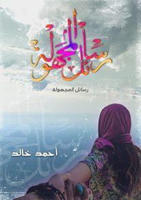 رواية رسائل المجهولة - أحمد خالد