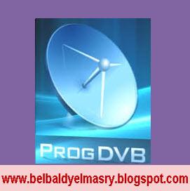 حمل احدث اصدار من برنامج العرض على كروت الساتلايت المجانى ProgDVB7.12.0Std بحجم 20 ميجا بايت رابط مباشر