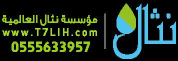 أجهزة تحلية المياه المنزلية - الرياض