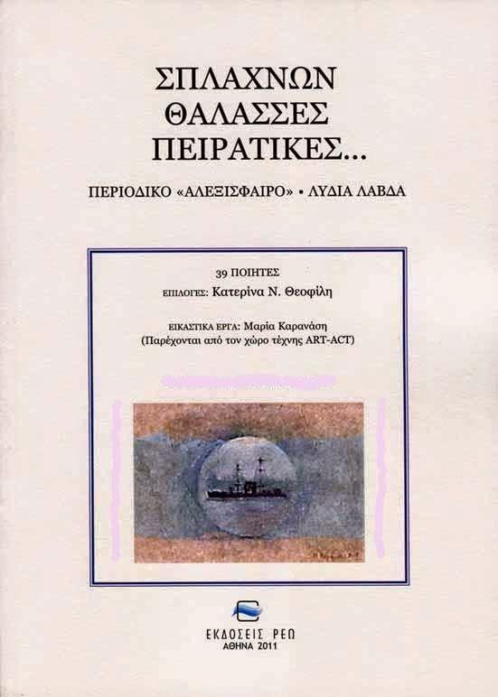 Περιοδικό Τεχνών ''Αλεξίσφαιρο'' Λυδία Λάβδα ποιητική έκδοση στην μνήμη του Νικολάου Χ. Θεοφίλη