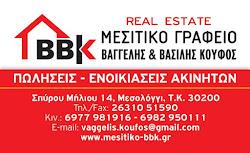 """ΜΕΣΙΤΙΚΟ ΓΡΑΦΕΙΟ """"ΒΒΚ"""""""
