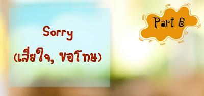 ภาษาอังกฤษ Sorry (เสียใจ, ขอโทษ)