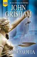 Η ομολογία -  John Grisham
