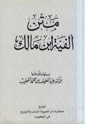 متن ألفية ابن مالك - تحقيق عبد اللطيف بن محمد الخطيب pdf