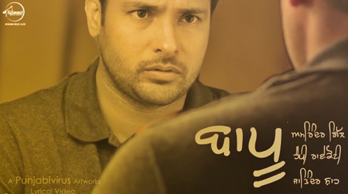 Bapu - Lyrical Video Song - Amrinder Gill
