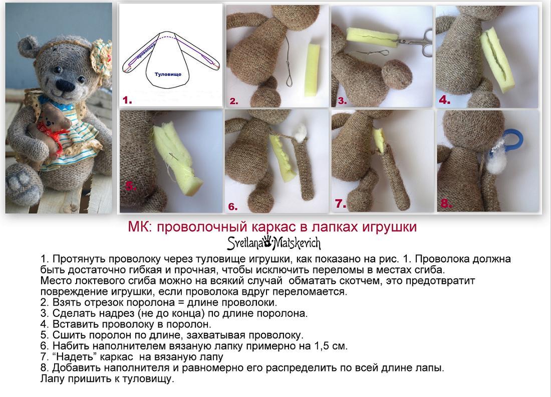 Как вязать ноги для игрушек