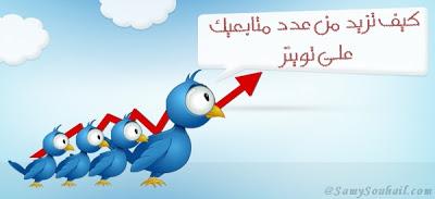 9 خطوات لطريقة زيادة عدد متابعيك على موقع تويتر