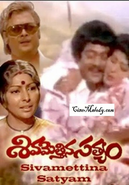 Sivamettina Sathyam Telugu Mp3 Songs Free  Download  1980