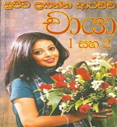 chaya sinhala novel