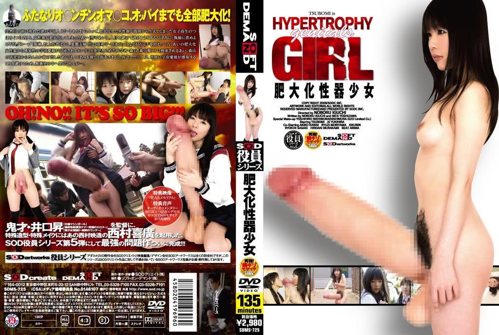 El Ataque de las Chicas con Hipertrofia Genital (Película)