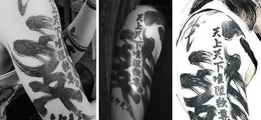 Tatouages calligraphie Japonaise Cours de japonais à Nice - Tatouage Calligraphie Japonaise