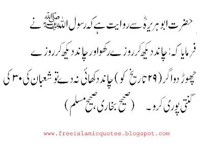 free ramadaan islamic quotes wallpaper
