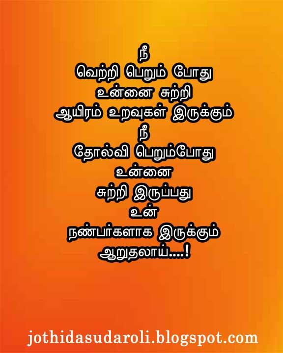 Tamil Kadhal Kavithai Images Download | Auto Design Tech