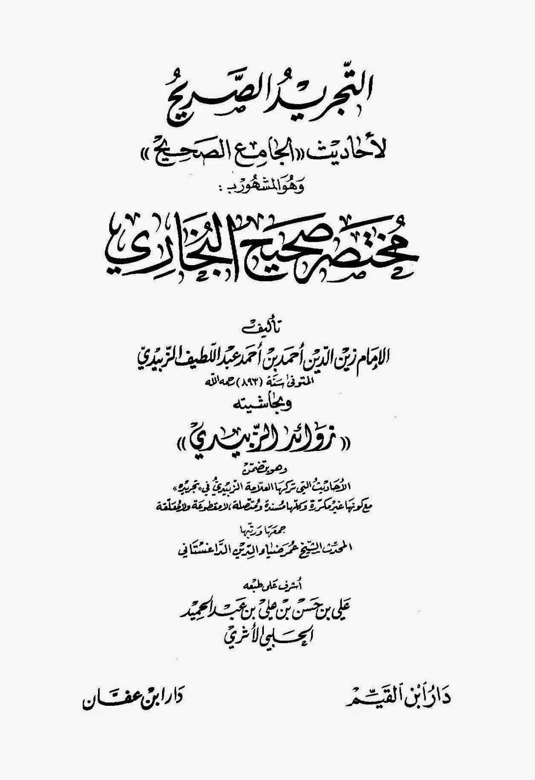 التجريد الصريح لأحاديث الجامع الصحيح لـ الزبيدي