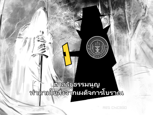 ศาลรัฐธรรมนูญ