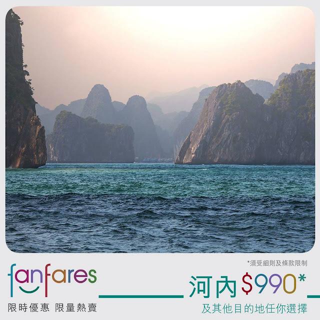 fanfares 香港飛河內 港幣990,連稅港幣1410