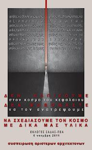 Εκλογες του ΣΑΔΑΣ - ΠΕΑ,  6 Νοεμβρη 2011.  ΥΠΟΨΗΦΙΟΙ της συσπειρωσης