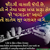 Gujarati Suvichar on life 03/07/2015