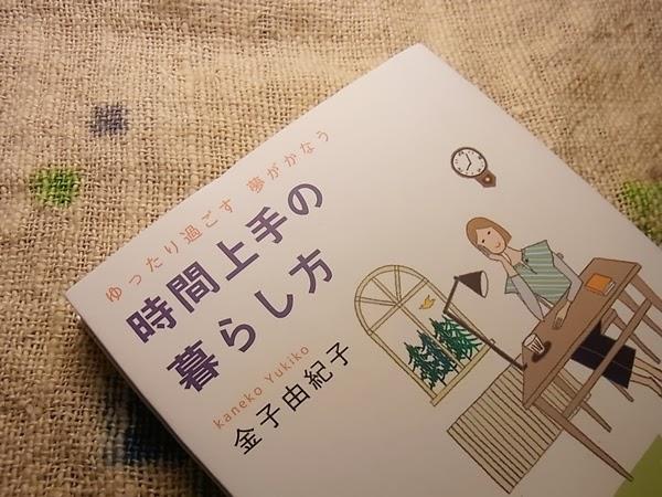 金子由紀子さんの『時間上手の暮らし方』です。