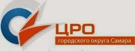 МБОУ ДПО (ПК) ЦРО г.о. Самара