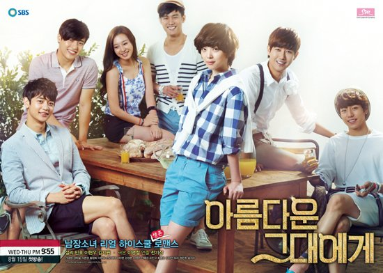 TO THE BEAUTIFUL YOU (2012)
