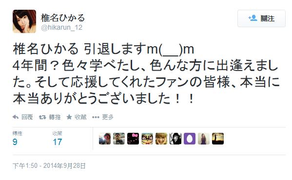 椎名ひかる引退