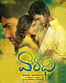 Watch Vaaradhi (2015) DVDScr Telugu Full Movie Watch Online Free Download