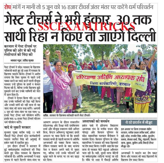 Latest Educational News Update: SscExamTricks.com: Haryana Guest Teacher Latest News 2017