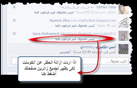 طريقة ازالة الروابط من صفحتك تلقائيا فى الفيسبوك