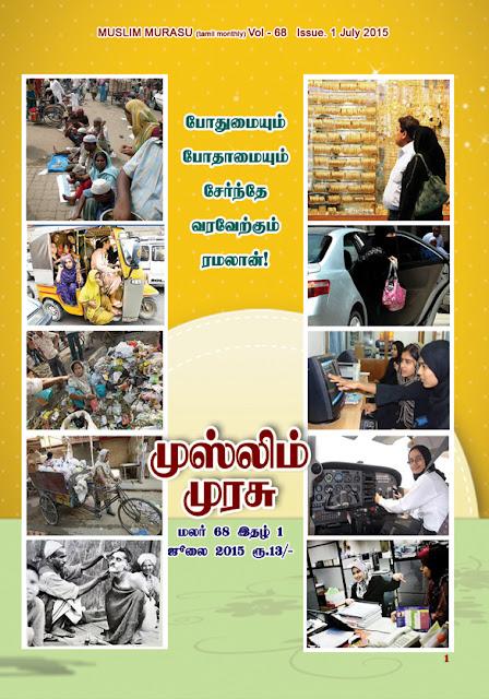 http://jahangeer.in/July_2015.pdf