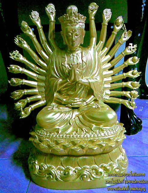 พระแม่กวนอิมปางพันมือ องค์บูชา อ.สมศักดิ์ เทพสมบุญ