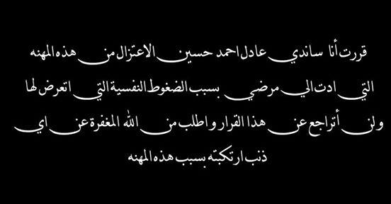 الأسباب الحقيقية وراء إعتزال الفنانة ساندي  عن الغناء وطلب المغفرة من الله ..