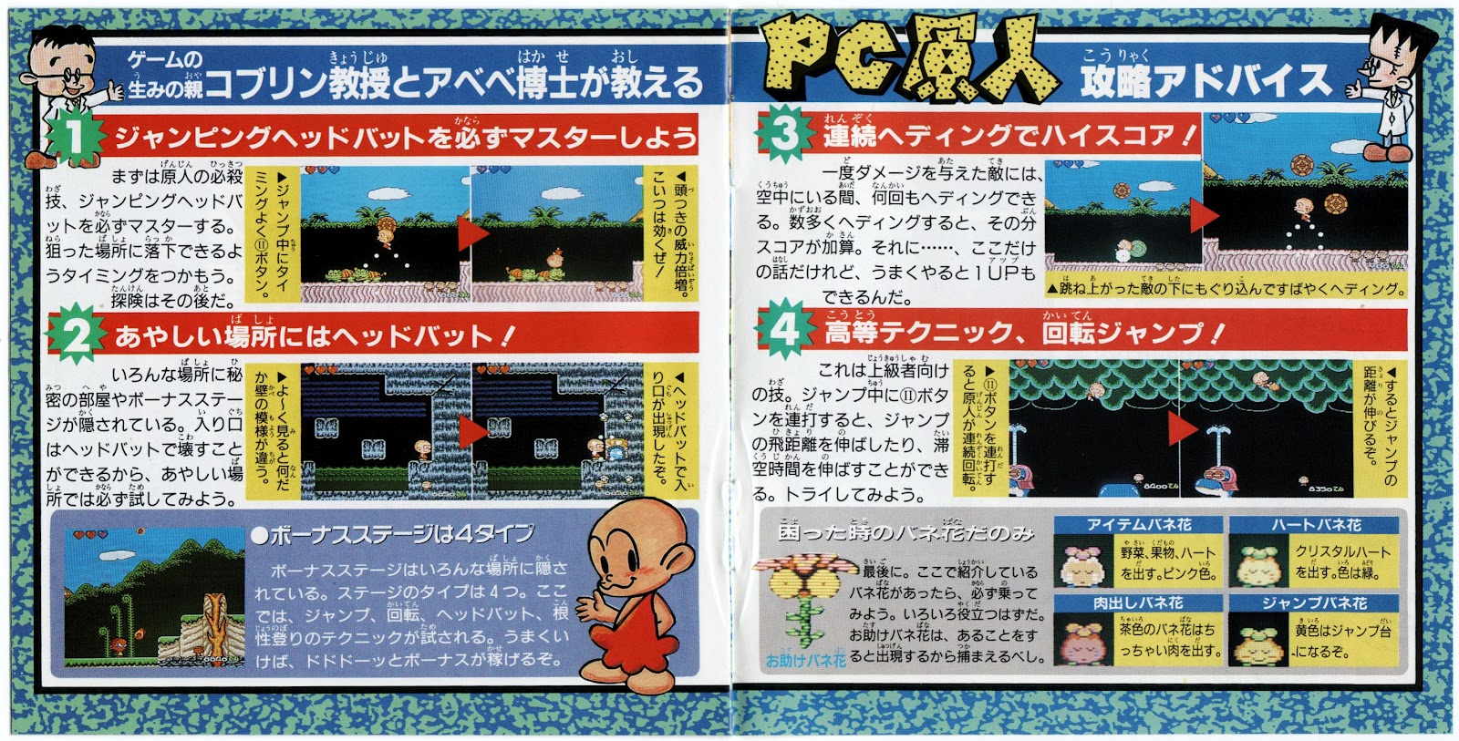 the gay gamer manual stimulation pc genjin pc engine rh thegaygamer com pc game supply manual approval sea dogs pc game manual