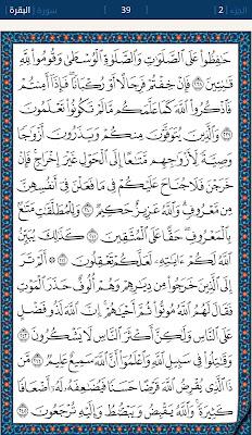 صفحات القرآن 39