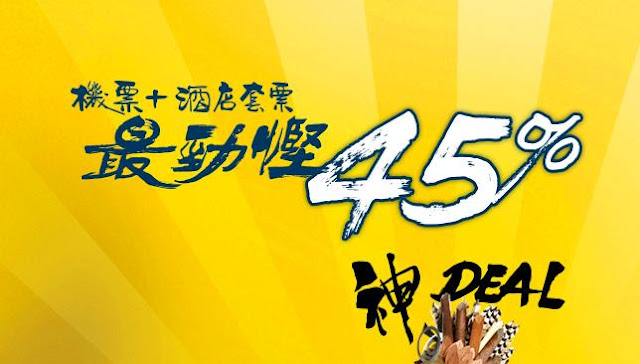 ANA全日空「神DEAL」套票,大阪、東京、名古屋 機票+2晚酒店 HK$2548起,3月前出發!
