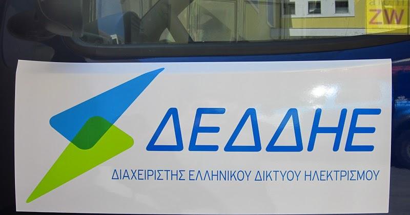 ΔΕΗ: Αποτροπιασμός για την εγκληματική επίθεση κατά εργαζόμενου στη Ζάκυνθο!