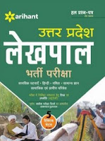 Buy Uttar Pradesh Lekhpal Bharti Pariksha (Hindi) at Rs.145 : Buytoearn