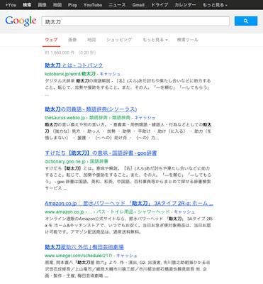 googleで「助太刀」と検索した結果の画面